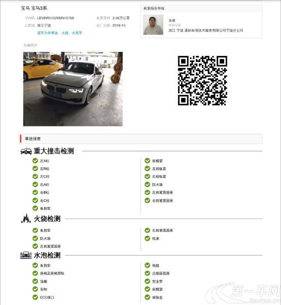 宝马3系 320Li 2019款 2.0T 自动 汽油 时尚版 (国Ⅵ)